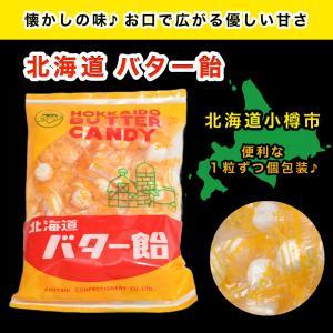バター飴 4,320円以上で送料無料!!|gcfood