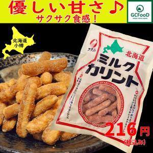 ミルクカリントウ 4,320円以上で送料無料!!|gcfood