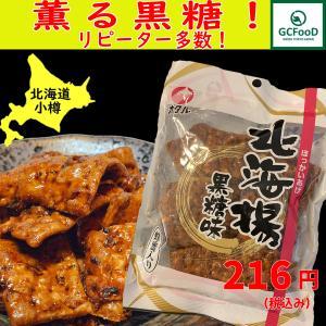 北海揚 黒かりんとう 4,320円以上で送料無料!!|gcfood