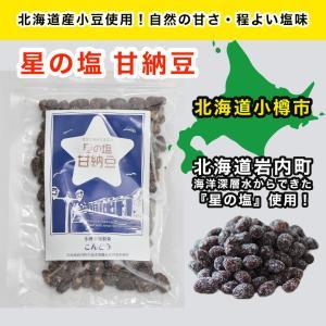 星の塩 甘納豆 4,320円以上で送料無料!!|gcfood