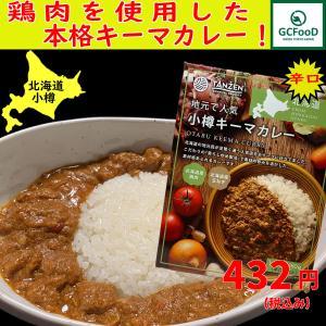 小樽キーマカレー 4,320円以上で送料無料!!|gcfood
