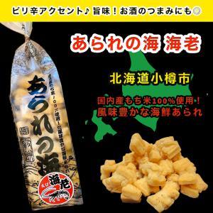 【お買い得】あられの海 海老 4,320円以上で送料無料!!|gcfood