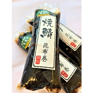 焼鯖昆布巻き 4,320円以上で送料無料!! gcfood