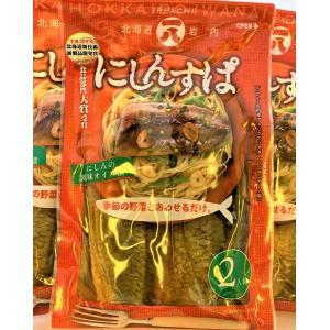 にしんすぱ 4,320円以上で送料無料!!|gcfood