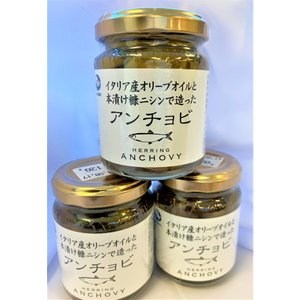 イタリア産オリーブオイルと本漬け糠ニシンで造ったアンチョビ 4,320円以上で送料無料!!|gcfood