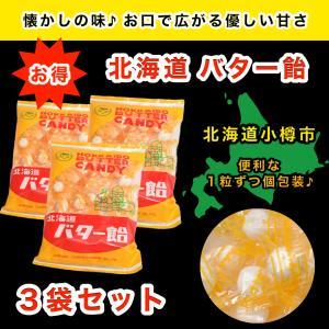 【まとめ買い】バター飴3袋セット 4,320円以上で送料無料!! gcfood