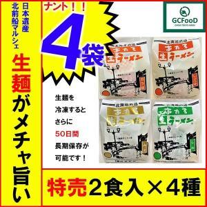 ラーメン食べ比べ4種セット 4,320円以上で送料無料!! gcfood