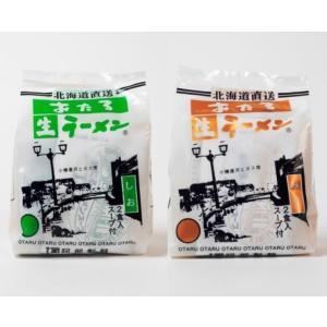 お得ラーメン2種セット【塩・味噌】 4,320円以上で送料無料!! gcfood