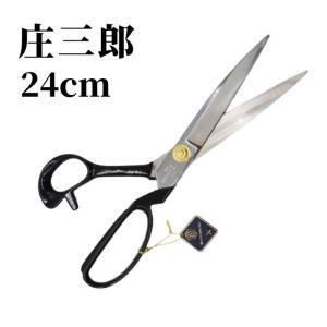 裁ちばさみ 庄三郎 24cm 標準型 01-240 ラシャ切