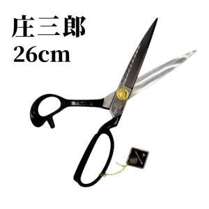裁ちばさみ 庄三郎 26cm 標準型 01-260 ラシャ切