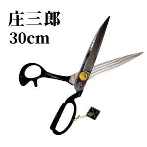 裁ちばさみ 庄三郎 30cm 標準型 01-300 ラシャ切