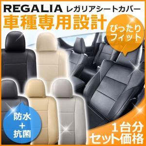 HA32【ステップワゴン RG1 / RG2 / RG3 / RG4】H19/2-H21/10 レガリア シートカバー