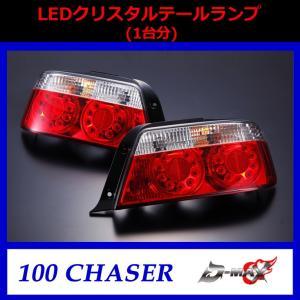 【D-MAX】100系チェイサー LEDクリスタルテールランプ(1台分)|gcj-shop