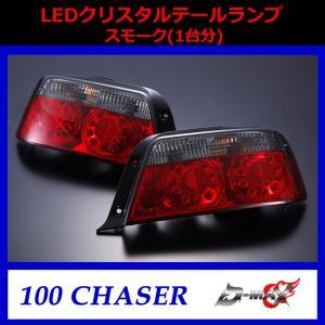 【D-MAX】100系チェイサー LEDクリスタルスモークテールランプ(1台分)|gcj-shop