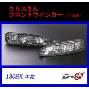 【D-MAX】180SX 中期 クリスタルフロントウインカー (1台分)|gcj-shop