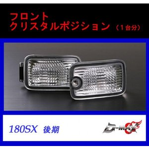 【D-MAX】180SX 後期 フロントクリスタルポジション (1台分)|gcj-shop