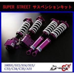 D-MAX 車高調 SUPER STREET サスペンションキット マークII/チェイサー/クレスタJZX90/JZX100/GX90/GX100|gcj-shop
