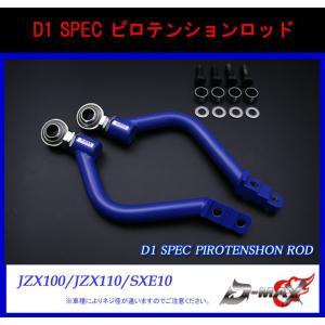 【D-MAX】D1 SPEC フロントピロテンションロッド JZX90/JZX100/JZX110/SXE10|gcj-shop