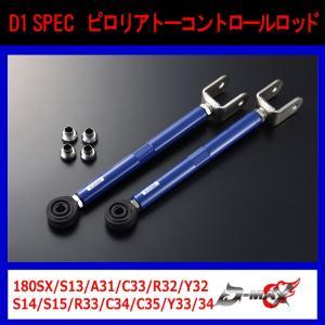 【D-MAX】D1 SPEC ピロリアトーコントロールロッド 180SX/S13/A31/C33/R32/Y32 S14/S15/R33/C34/C35/Y33/34ステージア|gcj-shop