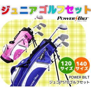 【送料無料】POWERBILT お子様にやさしいジュニア用ゴルフセット|gcj-shop