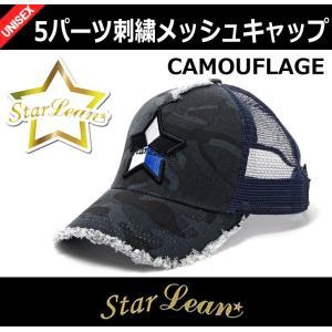 StarLean (スターリアン)  5パーツ 刺繍 メッシュ キャップ(BLUE) SLCP-5P-001CAMO カモフラージュ|gcj-shop
