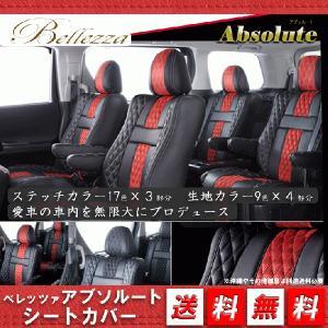 009【ステップワゴン RK1 / RK2 / RK5 / RK6】 H21/10〜H24/4 ベレッツァ アブソルート シートカバー gcj-shop