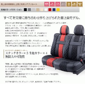 015 【S-MX RH1/2】 H8/11〜H14/1 ベレッツァ アブソルート シートカバー|gcj-shop|06