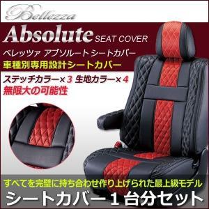 049【フリード GB3/4】 H20/5〜H23/10 ベレッツァ アブソルート シートカバー gcj-shop