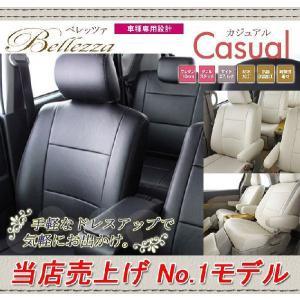 763【ミラジーノ L650S/L660S】 H16/11-H21/04  ベレッツァ カジュアル シートカバー|gcj-shop