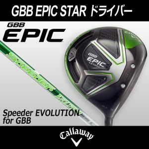 ★送料無料★ Callaway(キャロウェイ)  GBB EPIC STAR ドライバー   シャフ...