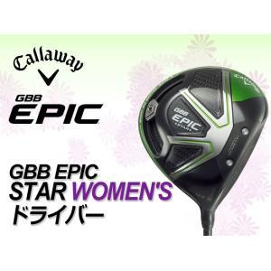 【送料無料】Callaway(キャロウェイ)GBB EPIC STAR WOMEN'S ドライバー エピックスター カーボンシャフト/Speeder EVOLUTION for GBB|gcj-shop
