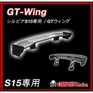 オリジン 【ORIGIN labo.】GTウイング W1600サイズ 3Dミドルタイプ / シルビアS15専用 ローマウント ラダータイプ|gcj-shop