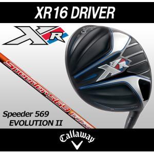 【送料無料】Callaway(キャロウェイ) XR16 ドライバー シャフト/SPEEDER Evolution II 569|gcj-shop
