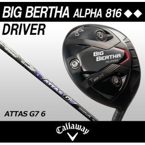 【送料無料】Callaway(キャロウェイ) BIG BERTHA ALPHA 816 ◆◆ ドライバー シャフト:ATTAS G7 6|gcj-shop