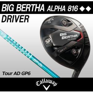 【送料無料】Callaway(キャロウェイ) BIG BERTHA ALPHA 816 ◆◆ ドライバー シャフト:Tour AD GP-6|gcj-shop