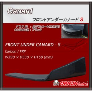 【ORIGIN labo.】フロントアンダーカナード S 左右セット オリジン FRP製 D-066-SET|gcj-shop