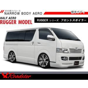 【Roadster】200系ハイエース RUGGER MODEL 標準ボディ フロントハーフスポイラー 1型/2型 D-075-01 ロードスター|gcj-shop