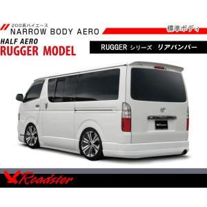 【Roadster】200系ハイエース RUGGER MODEL 標準ボディ リアバンパー D-075-02 ロードスター|gcj-shop