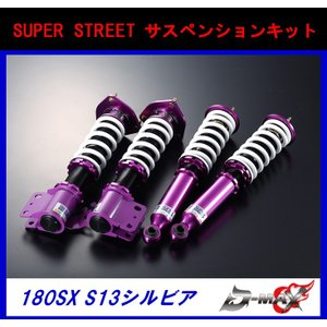 D-MAX 車高調 SUPER STREET サスペンションキット S13 / 180SX|gcj-shop