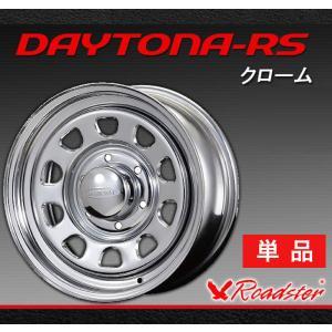 【Roadster】Daytona-RS デイトナRS 15インチ スチールホイール  クローム ロードスター DAY0002|gcj-shop
