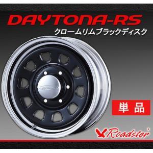 【Roadster】Daytona-RS デイトナRS 16インチ スチールホイール クロームリムブラックディスク ロードスター DAY0023|gcj-shop