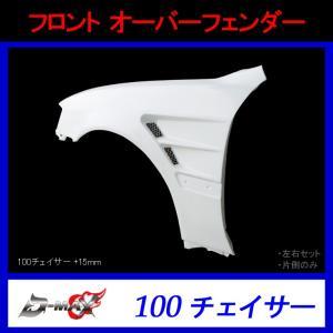 【D-MAX】フロント オーバーフェンダー(左右セット)100チェイサー  (+15mm)|gcj-shop