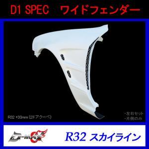 【D-MAX】D1 SPEC ワイドフェンダー(左右セット)R32 スカイライン 2ドアクーペ (+30mm)|gcj-shop