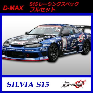【D-MAX】S15(シルビア) レーシングスペック フルセット  適合車種:シルビア 型式:S15...