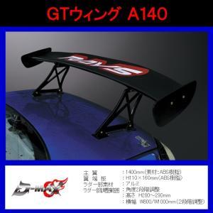 【D-MAX】GTウィング A140|gcj-shop