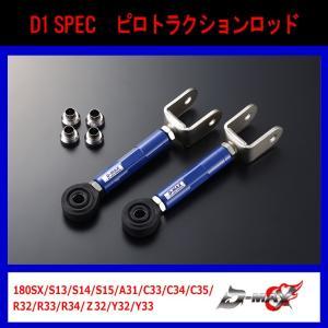 【D-MAX】D1 SPEC ピロトラクションロッド 180SX/S13/S14/S15  A31/C33/C34/C35 R32/R33/R34(GT-R含む) Z32/Y32/Y33 gcj-shop