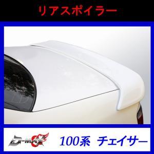 【D-MAX】リアスポイラー 100系チェイサー|gcj-shop