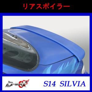 【D-MAX】リアスポイラー S14シルビア|gcj-shop