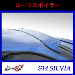 【D-MAX】ルーフスポイラー S14 シルビア|gcj-shop