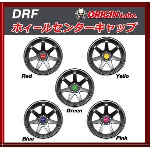 【ORIGIN labo.】DRFホイール専用センターキャップ単品 全5色|gcj-shop